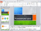 powerpoint 2010 使用介面