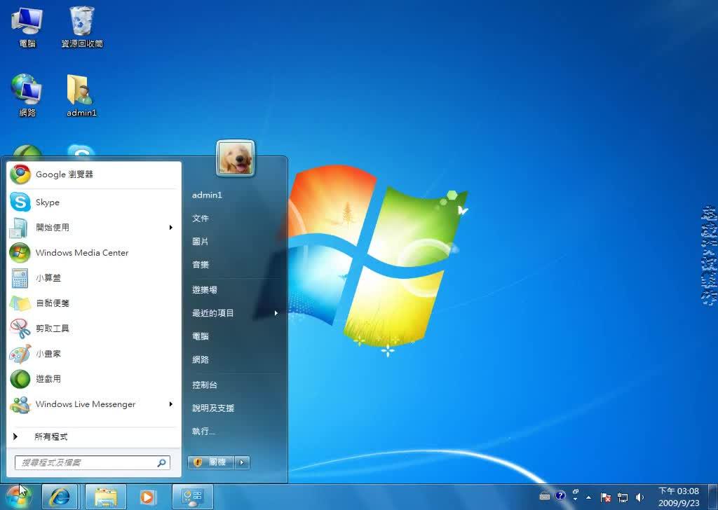 Windows 7 自訂開始功能表與工作列 聯成數位學苑.教學