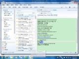 windows 7 Live Mail行事曆