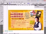 Illustrator CS5.5 的向量圖形介紹
